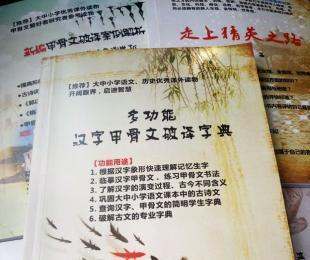 高级国学《多功能汉字甲骨文破译字典》象形速记、学生考试古文破译通用