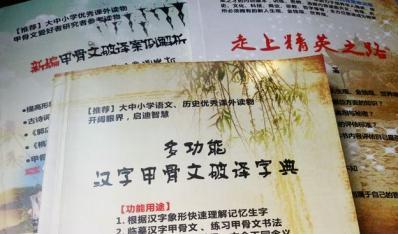 《多功能汉字甲骨文破译字典》象形速记、学生考试古文破译通用